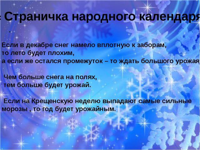 « Страничка народного календаря» · Если в декабре снег намело вплотную к заб...