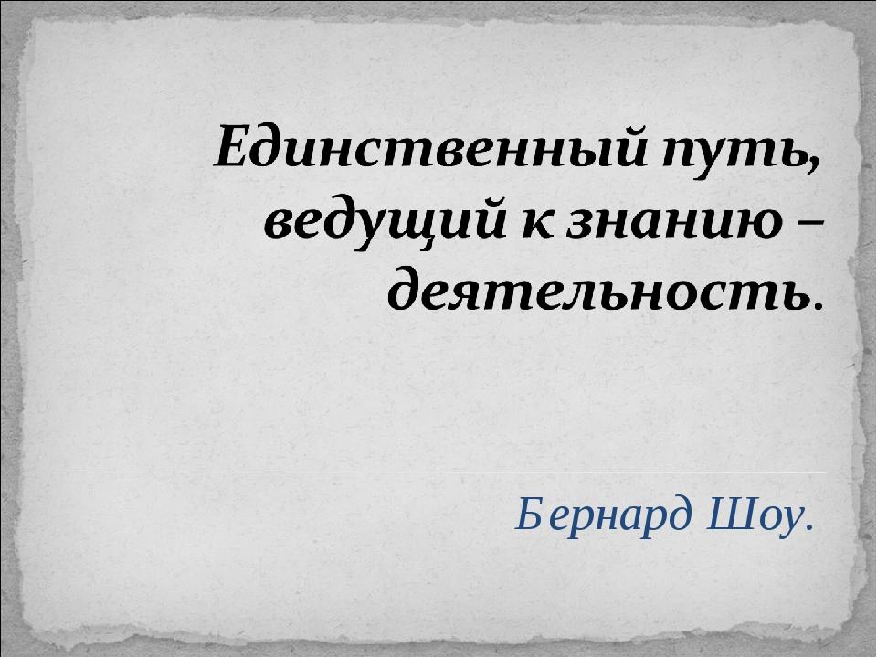 Бернард Шоу.