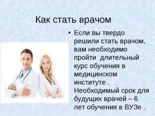 Как стать врачом Если вы твердо решили стать врачом, вам необходимо пройти дл