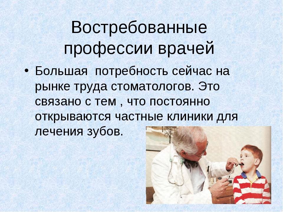 Востребованные профессии врачей Большая потребность сейчас на рынке труда сто...