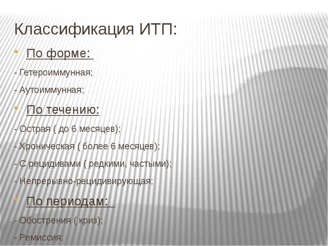 Классификация ИТП: По форме: - Гетероиммунная; - Аутоиммунная; По течению: -...