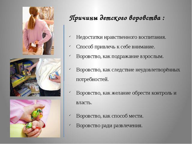 Причины детского воровства :