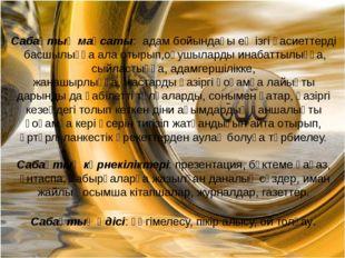 Сабақтың мақсаты: адам бойындағы ең ізгі қасиеттерді басшылыққа ала отырып,оқ