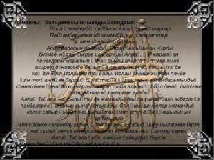 Айманның баяндамасы оқылады.Баяндама: Бүкіл әлемдердің раббысы Аллаһқа мақтау