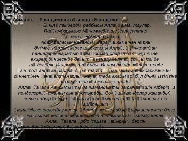 Айманның баяндамасы оқылады.Баяндама: Бүкіл әлемдердің раббысы Аллаһқа мақтау...