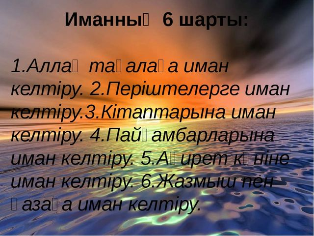 Иманның 6 шарты: 1.Аллаһ тағалаға иман келтіру. 2.Періштелерге иман келтіру....
