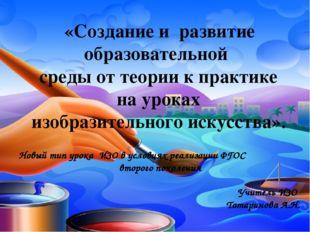 «Создание и развитие образовательной среды от теории к практике на уроках из