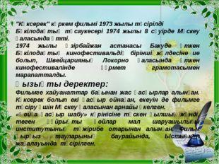 """""""Көксерек"""" көркем фильмі 1973 жылы түсірілді Бүкілодақтық тұсаукесері 1974 жы"""