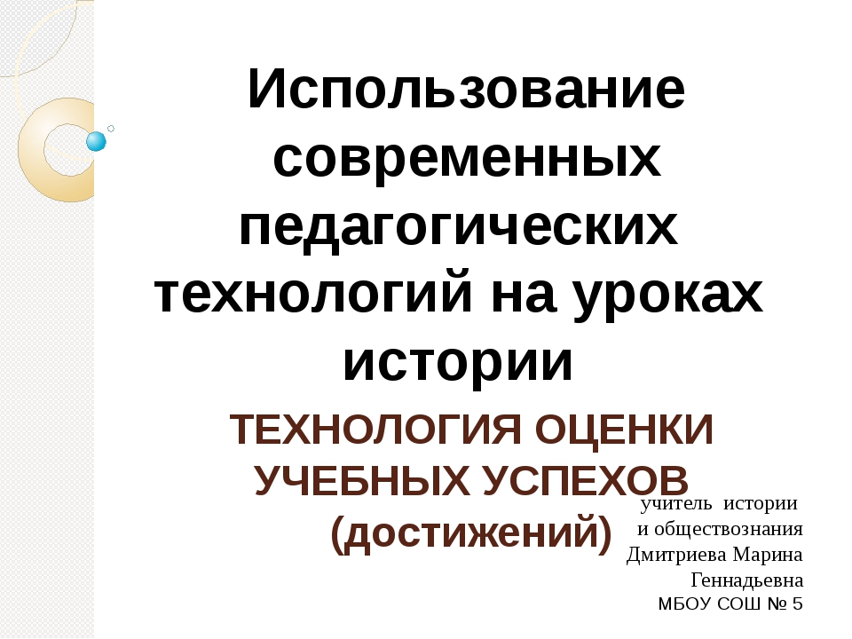 ТЕХНОЛОГИЯ ОЦЕНКИ УЧЕБНЫХ УСПЕХОВ (достижений) Использование современных пед...