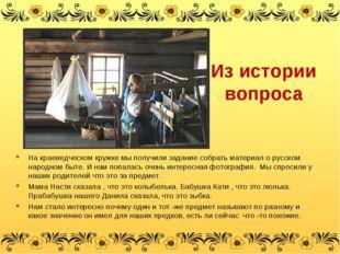 Из истории вопроса На краеведческом кружке мы получили задание собрать матери