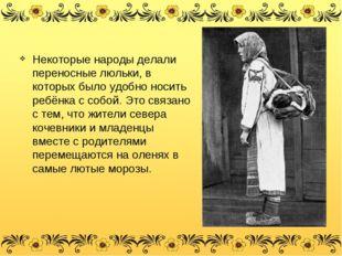 Некоторые народы делали переносные люльки, в которых было удобно носить ребён