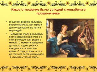 Какое отношение было у людей к колыбели в прошлом веке. В русской деревне кол