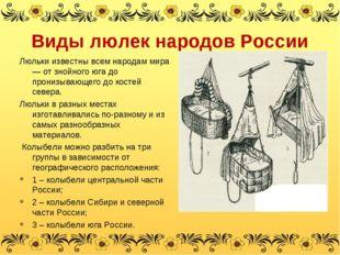 Виды люлек народов России Люльки известны всем народам мира — от знойного юга