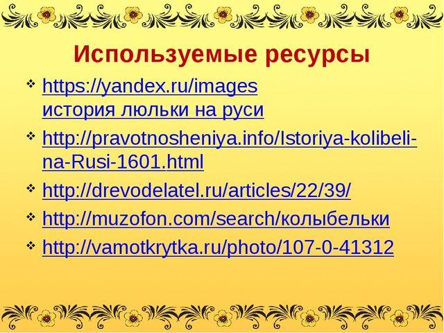 Используемые ресурсы https://yandex.ru/images история люльки на руси http://p...