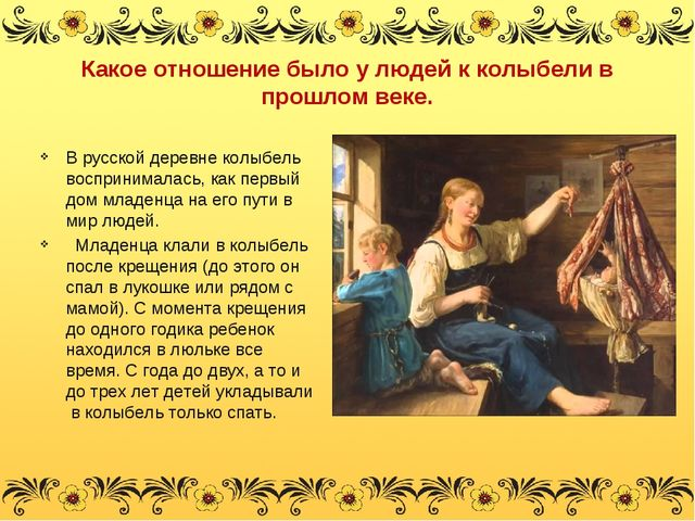 Какое отношение было у людей к колыбели в прошлом веке. В русской деревне кол...