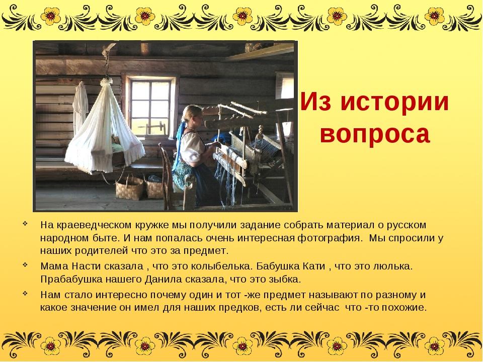 Из истории вопроса На краеведческом кружке мы получили задание собрать матери...