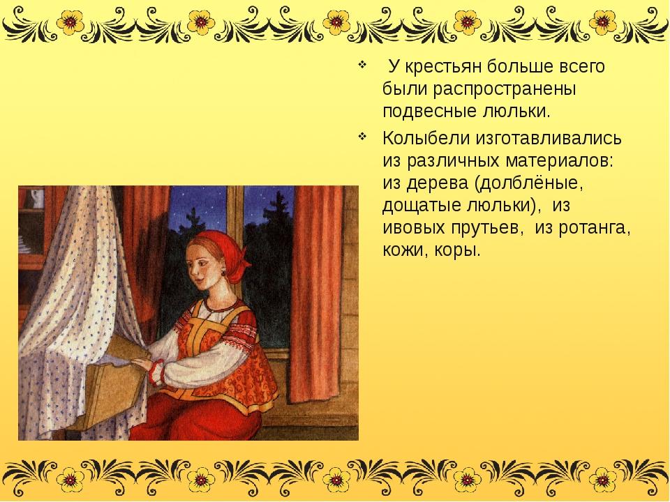 У крестьян больше всего были распространены подвесные люльки. Колыбели изгот...