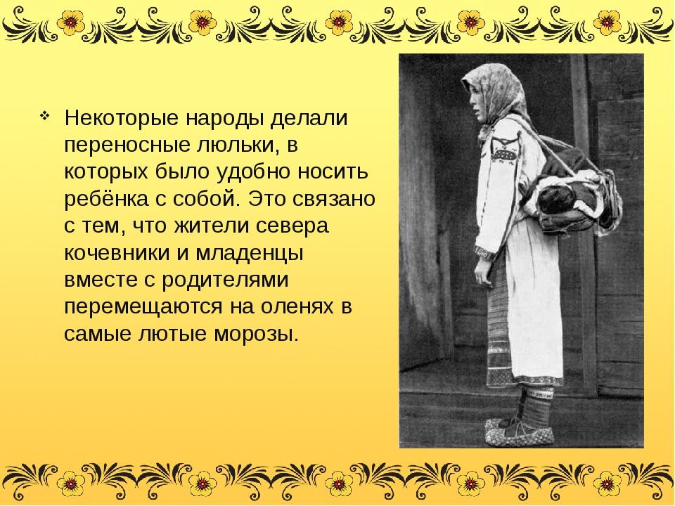Некоторые народы делали переносные люльки, в которых было удобно носить ребён...
