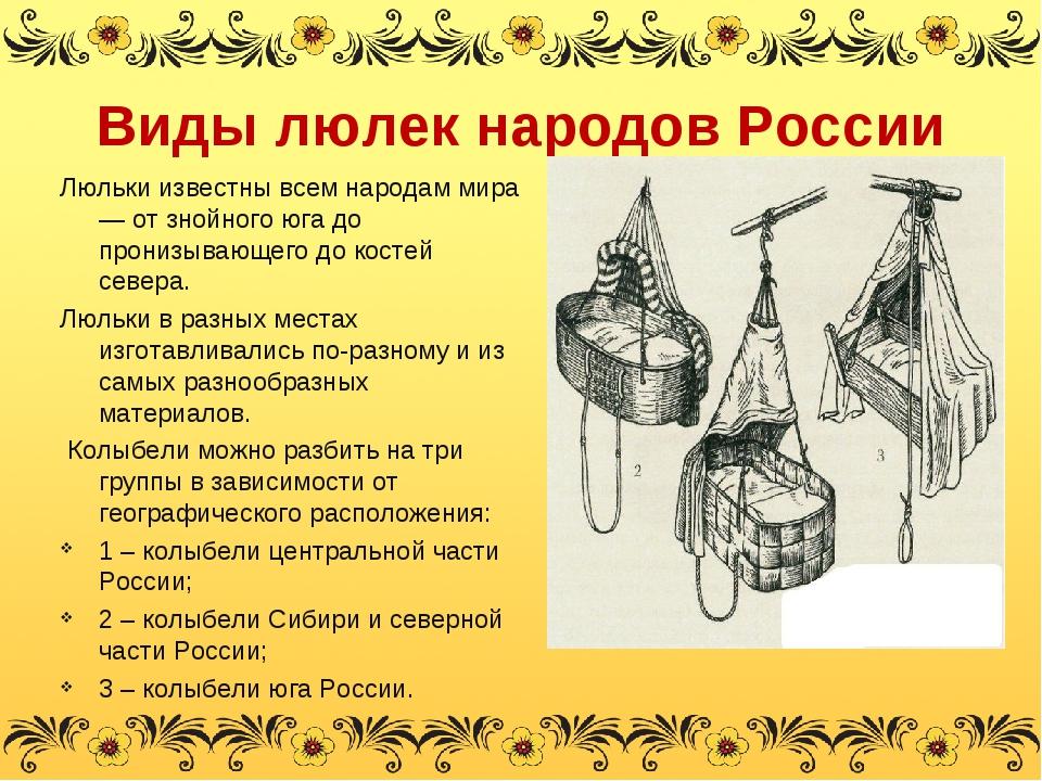Виды люлек народов России Люльки известны всем народам мира — от знойного юга...