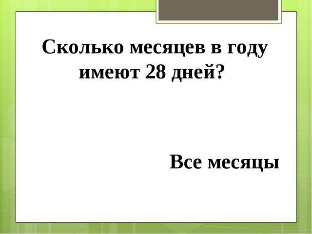 Сколько месяцев в году имеют 28 дней? Все месяцы