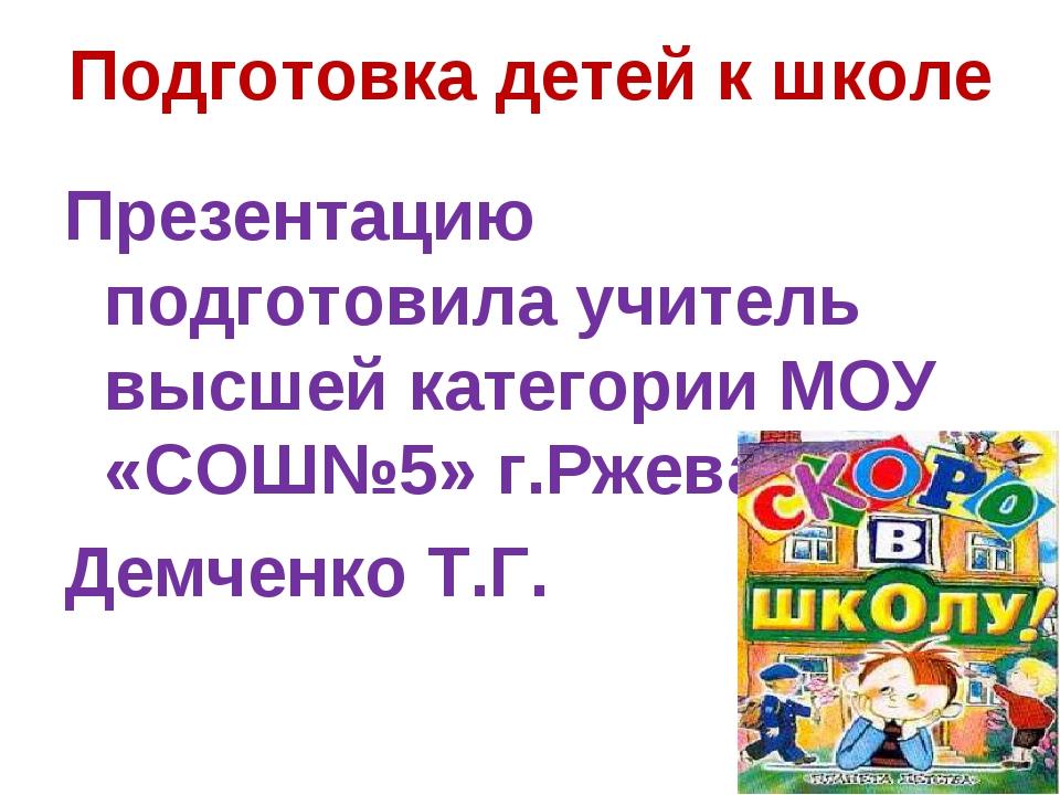 Подготовка детей к школе Презентацию подготовила учитель высшей категории МО...