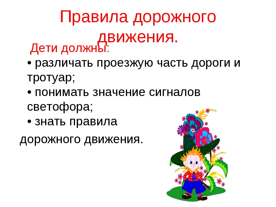 Правила дорожного движения. Дети должны: • различать проезжую часть дороги и...