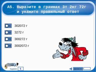 5 Задание А5. Выразите в граммах 3т 2кг 72г и укажите правильный ответ 302072