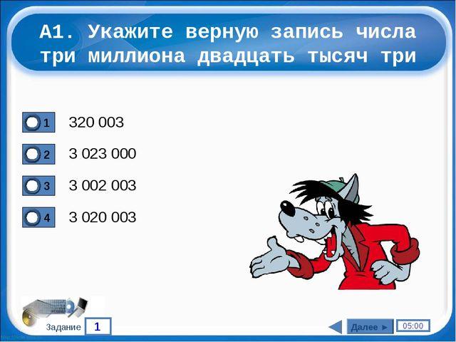 1 05:00 Задание А1. Укажите верную запись числа три миллиона двадцать тысяч т...