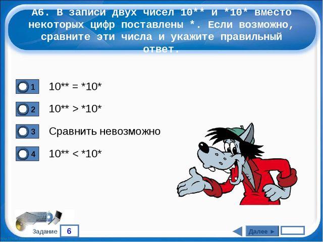 6 Задание А6. В записи двух чисел 10** и *10* вместо некоторых цифр поставлен...