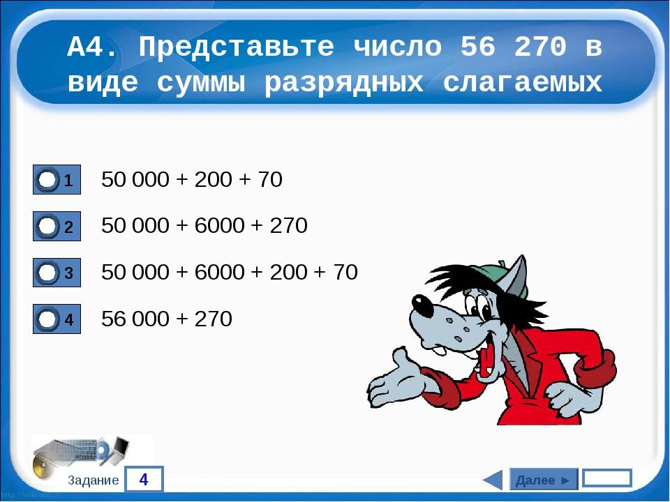 4 Задание А4. Представьте число 56 270 в виде суммы разрядных слагаемых 50 00...