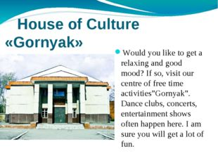 House of Culture «Gornyak» Would you like to get a relaxing and good mood? I