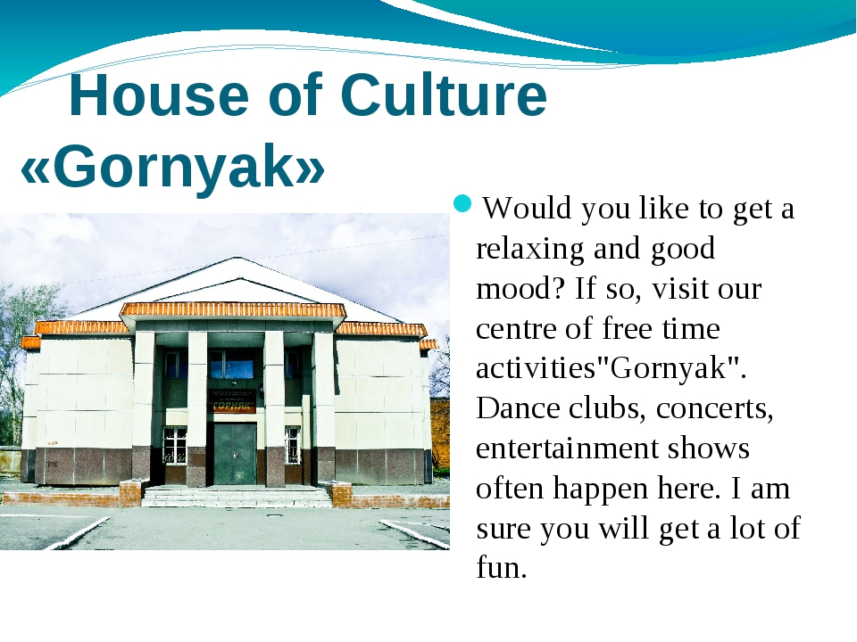 House of Culture «Gornyak» Would you like to get a relaxing and good mood? I...
