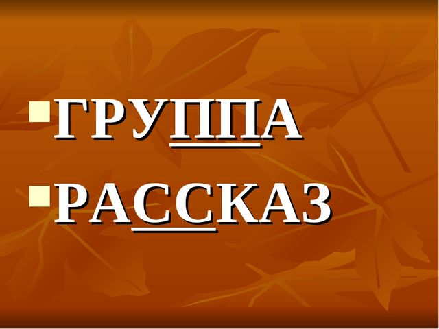 ГРУППА РАССКАЗ