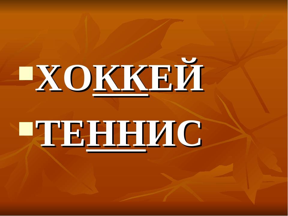 ХОККЕЙ ТЕННИС