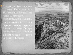 Ставрополь был основан по указу Екатерины II в 1777 году как крепость на Азов