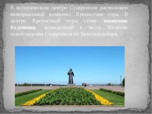 В историческом центре Ставрополя расположен мемориальный комплекс Крепостная