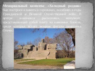 Мемориальный комплекс «Холодный родник» был построен в память о горожанах, по