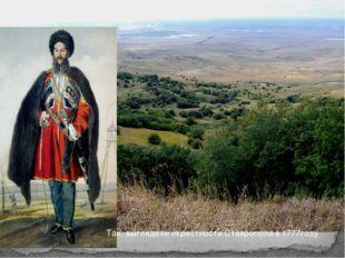 Так выглядели окрестности Ставрополя в 1777году