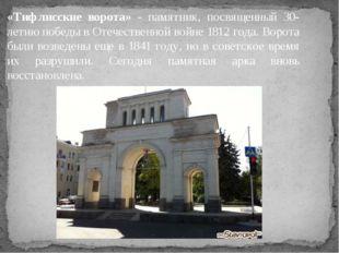 «Тифлисские ворота» - памятник, посвященный 30-летию победы в Отечественной в