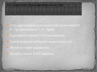 в Ставрополе функционируют музеи Государственный краеведческий музей имени Г