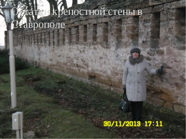 Остатки крепостной стены в Ставрополе