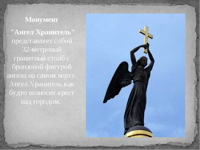 """Монумент """"Ангел Хранитель"""" представляет собой 32-метровый гранитный столб с б..."""