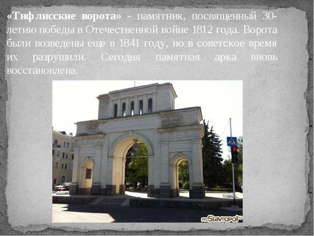 «Тифлисские ворота» - памятник, посвященный 30-летию победы в Отечественной в...