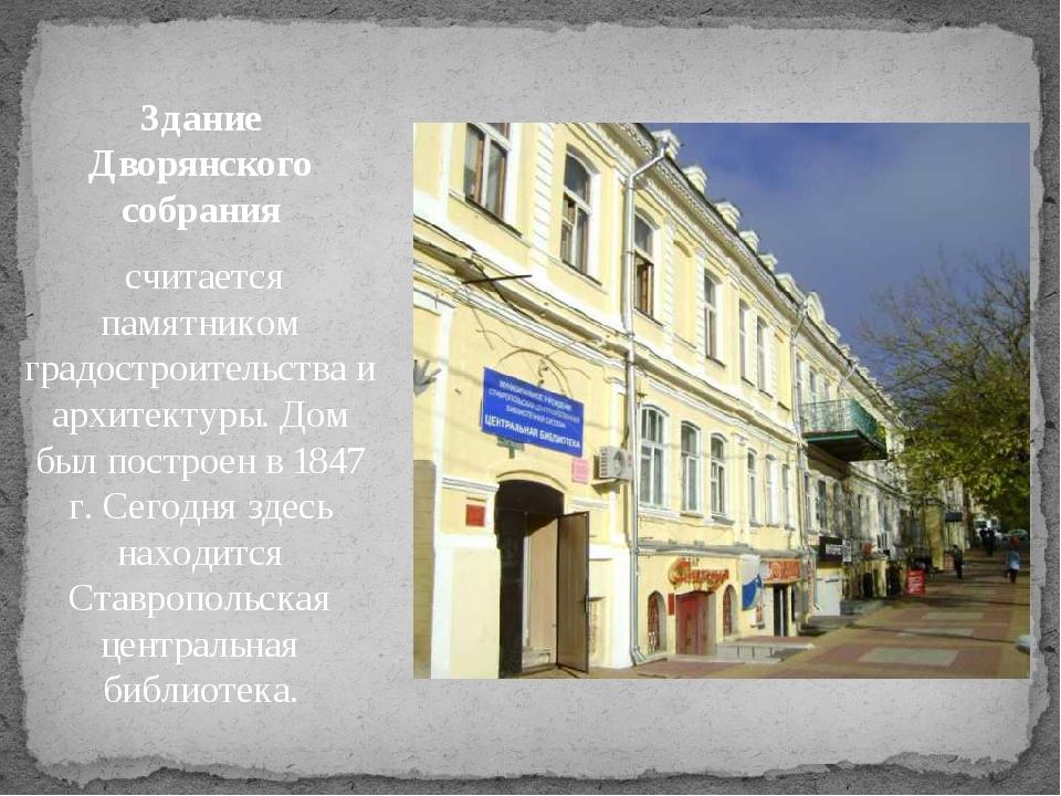 Здание Дворянского собрания считается памятником градостроительства и архитек...