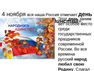 4 ноября вся наша Россия отмечаетдень «Народного Единства». Этотденьзани
