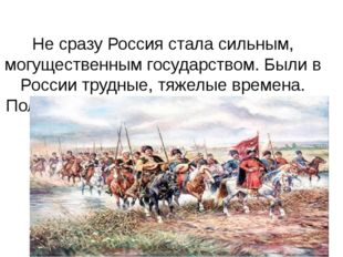 Не сразу Россия стала сильным, могущественным государством. Были в России тр