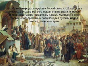 И собралсянародгосударства Российского из 25 городов в Москве. Большим войс