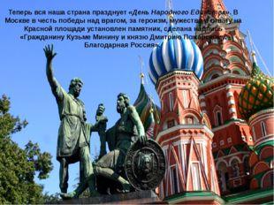 Теперь вся наша страна празднует«День Народного Единства». В Москве в честь