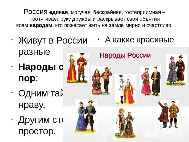 Россияединая, могучая, бескрайняя, гостеприимная – протягивает руку дружбы и...