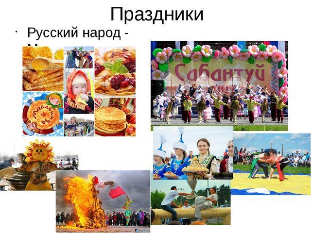 Праздники Русский народ - Масленица Башкиры - Сабантуй